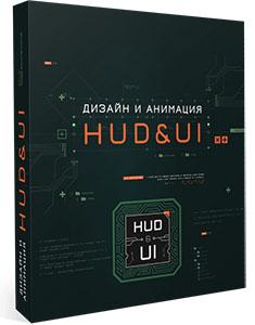 Онлайн курс «Дизайн и анимация HUD&UI»