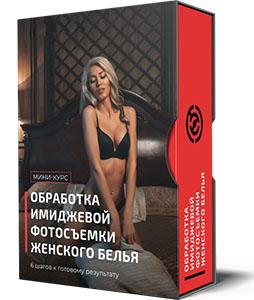 Видеокурс «Обработка имиджевой фотосъемки женского белья»