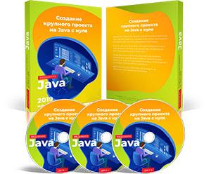 Видеокурс «Создание крупного проекта на Java с Нуля»