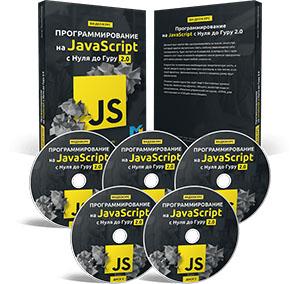 Видеокурс «Программирование на JavaScript с Нуля до Гуру 2.0»