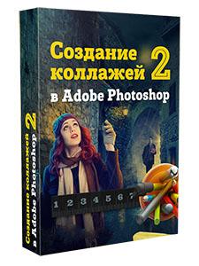 Видеокурс «Создание коллажей в Adobe Photoshop 2.0»