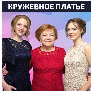 Видеокурс «Праздничное кружевное платье 3 в 1»