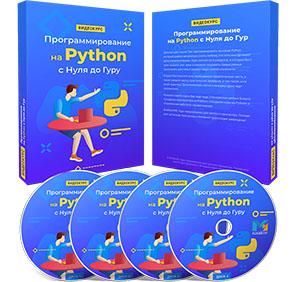 Видеокурс «Видеокурс «Программирование на Python с нуля до гуру»