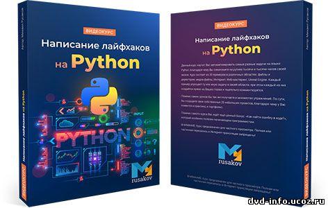 Видеокурс «Написание лайфхаков на Python»