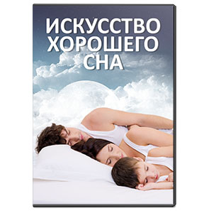 Видеокурс «Искусство хорошего сна»