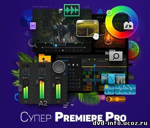 Онлайн курс «Супер Premiere Pro 2021»
