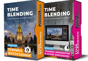 Видеокурс «TIME BLENDING. Композитная фотография»