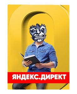 Видеокурс «Яндекс.Директ 2019»