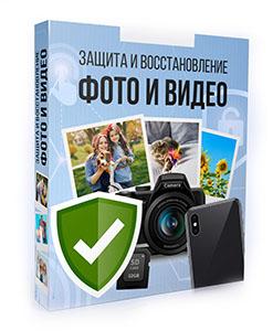 Видеокурс «Защита и восстановление фото и видео»