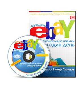 Видеокурс «Аукцион Ebay: Профессиональные навыки за один день»
