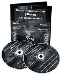 Видеокурс «Видео-энциклопедия 3Dmax-2014»