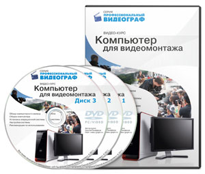 Видеокурс «Компьютер для Видеомонтажа»