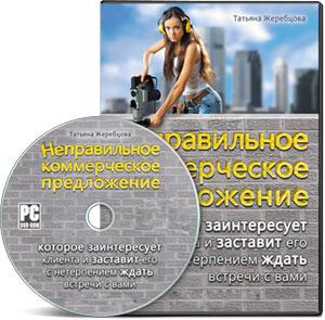 Видеокурс «Неправильное коммерческое предложение»
