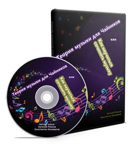 Видеокурс «Теория Музыки для Чайников или как научиться сочинять музыку»