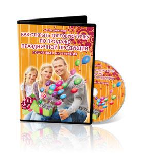 Видеокурс «Как открыть торговую точку по продаже праздничной продукции»