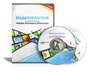 Видеокурс «Видеомонтаж в программе Adobe Premiere Elements»