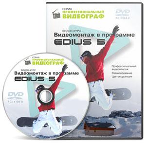 Видеокурс «Видеомонтаж в программе EDIUS 5»