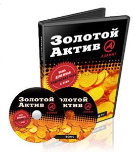 Видеокурс «Золотой актив»