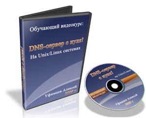 Видеокурс «DNS-сервер с нуля»