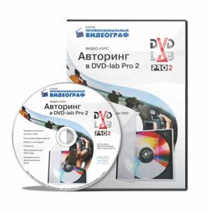 Видеокурс «Авторинг в DVD lab Pro 2»
