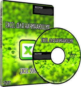 Видеокурс «Excel для Начинающих»