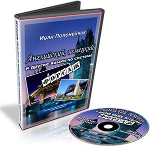Видеокурс «Английский, немецкий и другие языки по системе Форсаж»
