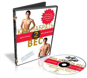 Видеокурс «Как набрать вес. Секреты построения красивого тела 2»