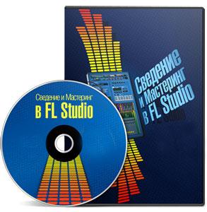 Видеокурс «Сведение и Мастеринг в FL Studio»