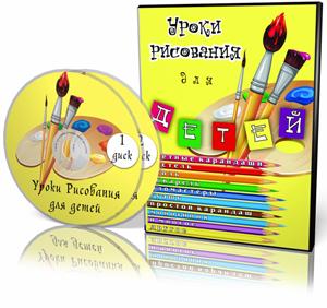 Видеокурс «Уроки рисования для детей»