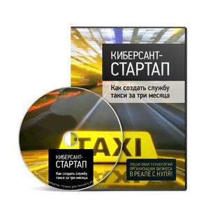 """Называется она  """"Как создать службу такси за три месяца.  Пошаговая технология организации бизнеса в реале с нуля! """"."""