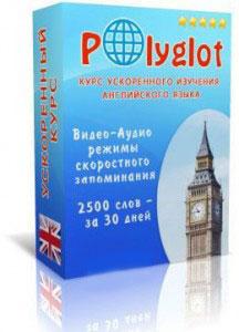 Видеокурс «Английского языка Polyglot»