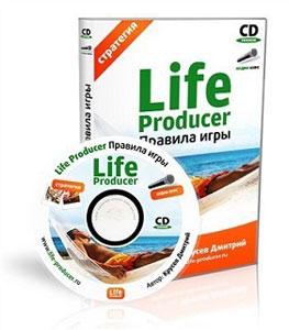 Аудиокурс «Life Producer — правила игры»