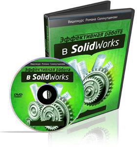 Видеокурс «Эффективная работа в SolidWorks»