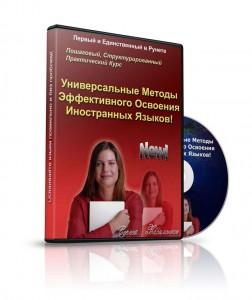 Видеокурс «Универсальные методы эффективного освоения Иностранных языков»