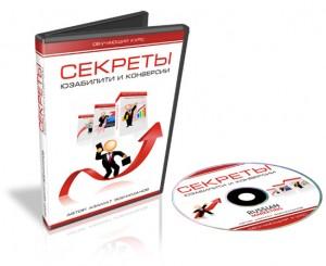 Видеокурс «Секреты юзабилити и конверсии»