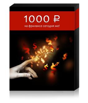 Курс «Заработайте первую 1000 руб на фрилансе»