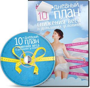 """Видеокурс  """"10-дневный план снижения веса в домашних условиях """" ."""