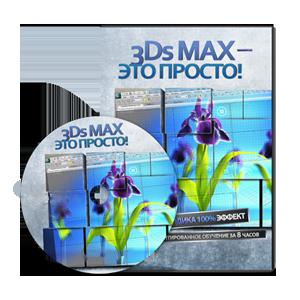 Видеокурс «3ds Max — это просто!»