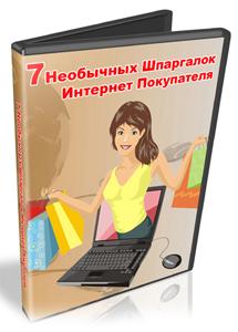 Видеокурс «7 Необычных шпаргалок Интернет покупателя»