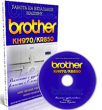 Видеокурс «Работа на машине BROTHER KH-970/KR-850»