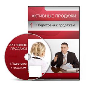Курс «Активные продажи»