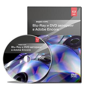 Видеокурс «Blu-Ray и DVD авторинг в Adobe Encore»