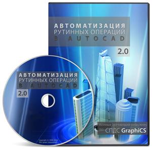Видеокурс «Автоматизация рутинных операций в AutoCAD 2.0»