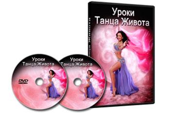 Видеокурс «Уроки танца живота»