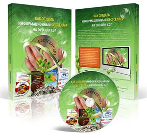 Видеокурс «Как создать информационный бестселлер на DVD или CD»