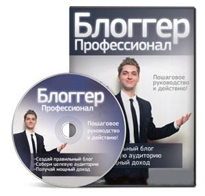 Видеокурс «Блоггер-Профессионал»