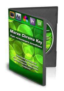 Видеокурс «Магия Chroma Key»