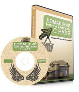 Курс «Домашний интернет-магазин с нуля»