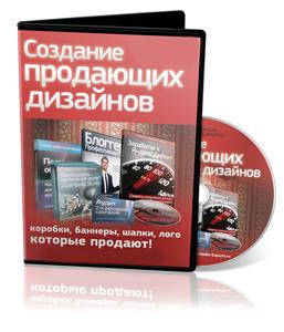 Видеокурс «Создание продающих дизайнов»