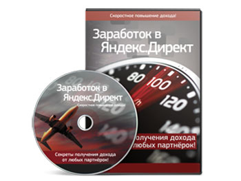 Видеокурс «Заработок в Яндекс.Директ»